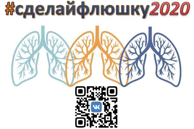 #СДЕЛАЙФЛЮШКУ2020