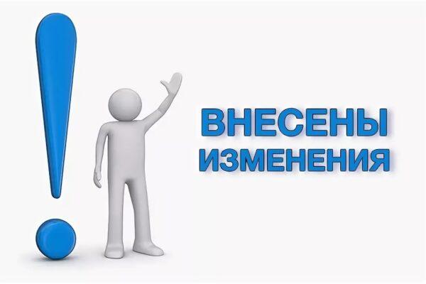 Новые правила пребывания пациентов в ФГБУ КС «Советск»